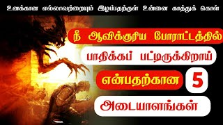 5 Signs your under spiritual attack _ Tamil Christian message _ Jesus message in tamil