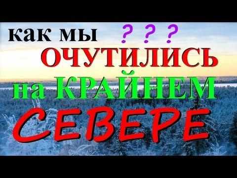 Зимники Якутии и Иркутской области. Почем фунт лиха