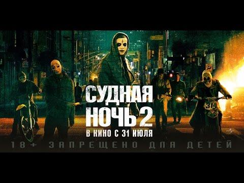 Судная ночь. Русский трейлер 2013. HD
