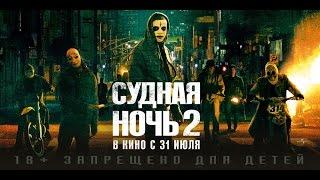 «Судная ночь 2» — фильм в СИНЕМА ПАРК