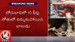 6 Year Old Boy Falls In Borewell At Pune | Boy Rescued After 1…