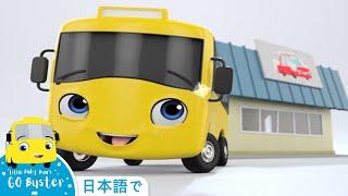 こどものうた | バスターとせんしゃ | バスのバスター | バスのうた | 人気童謡 | 子供向けアニメ