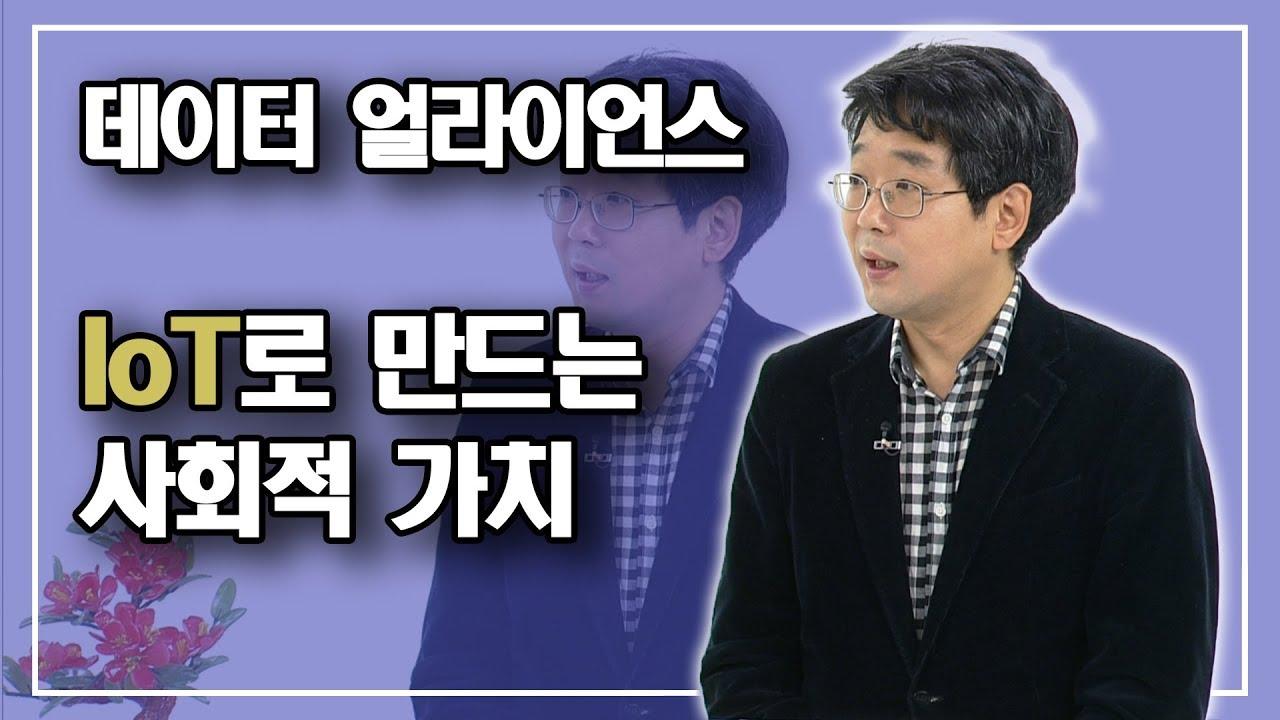 [한국경제TV] 혁신성장코리아 IoT로 만드는 사회적 가치 '데이터얼라이언스'