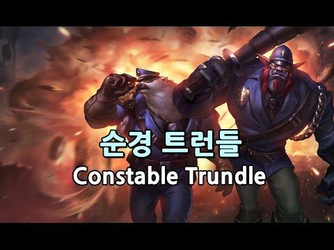 순경 트런들 (Constable Trundle Skin) - YouTube