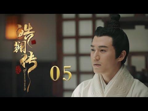 皓镧传 05 | Legend of Hao Lan 05(吴谨言、茅子俊、聂远、宁静等主演)
