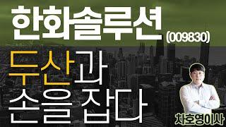 한화솔루션 (009830) - 두산과 손을 잡다