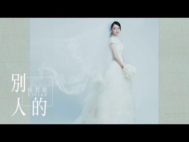 徐若瑄Vivian《別人的 Yours Always》正式婚紗版 MV(《孤味》電影片尾曲)