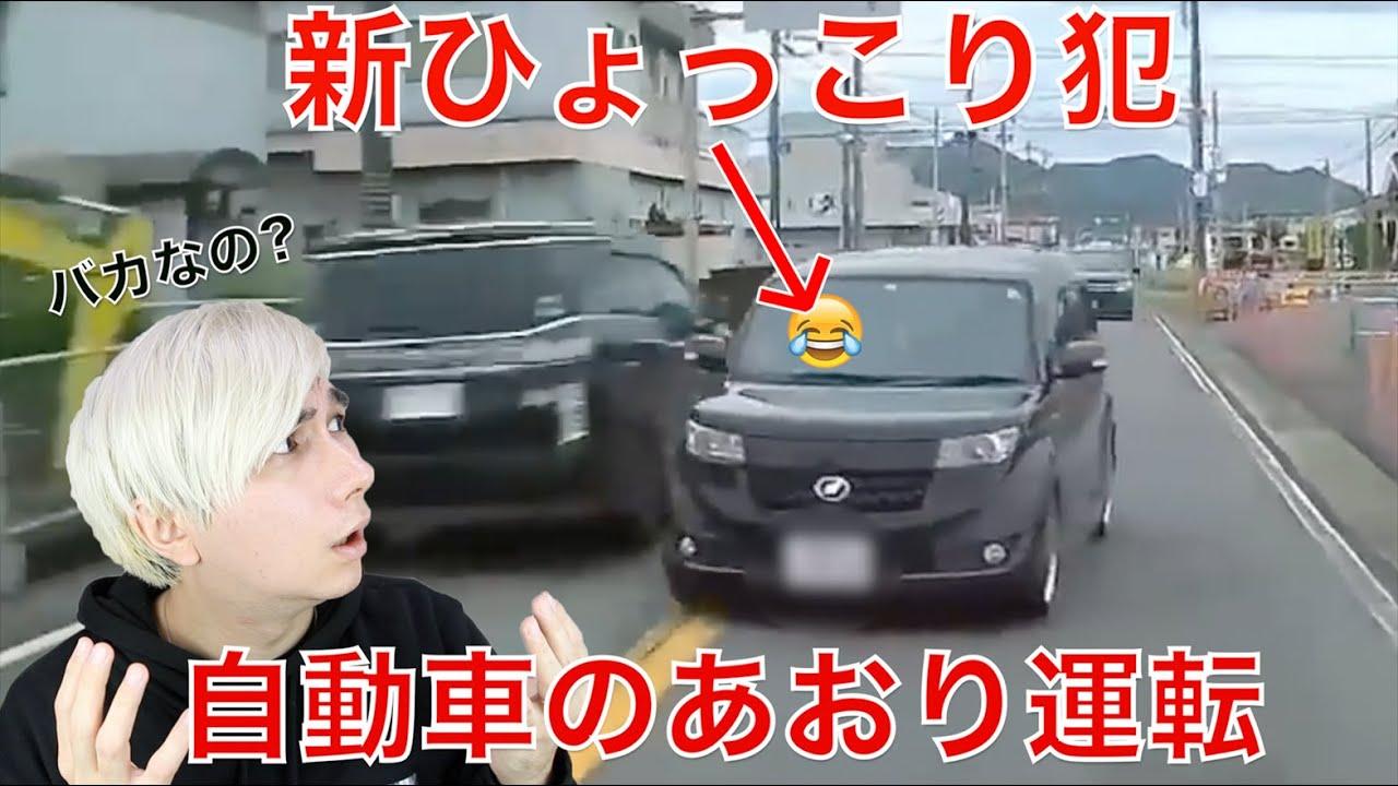 【悲報】また危ない奴が現れた、、、今度は自動車のあおり運転をするひょっこり男!?