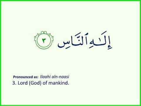 114 Surah Al-Naas سورة الناس بصوت الشيخ سعد الغامدي