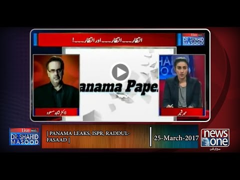 Live with Dr.Shahid Masood| Panama Leaks, ISPR, RaddulFasaad | 25-March-2017