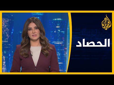 الحصاد - السعودية.. أي رد على دعوى الجبري؟ ????  - نشر قبل 3 ساعة