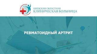 видео Артрит: анализ крови при диагностике артрита