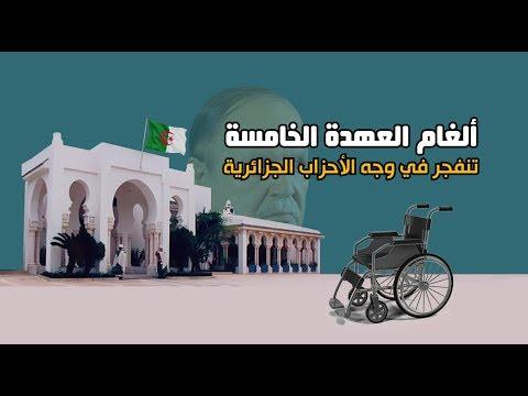 شاهد | مطحنة السلطة .. تنفجر في وجه الأحزاب الجزائرية