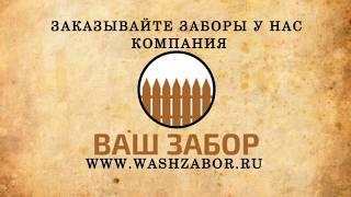 видео Комбинированные заборы из кирпича в Москве. Цены. Установка комбинированного кирпичного забора под ключ