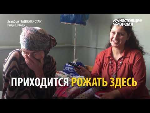 Таджикский роддом: одна акушерка на 23 тысячи женщин