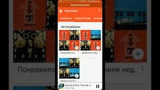 Эквалайзер в Google Play