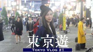 【東京4日半4夜 EP1】方便又整潔的新宿酒店 ❤️ Kayan Cheung