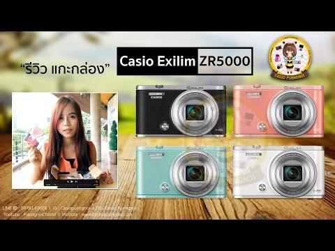 รีวิว casio zr5000  แกะกล่องกล้องฟรุ้งฟริ้งรุ่นใหม่ล่าสุด
