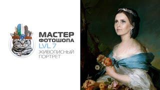 живописный портрет в фотошопе ( фотомонтаж )