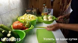 12.08.2019 САЛАТ ДОНСКОЙ НА ЗИМУ ИЗ СССР