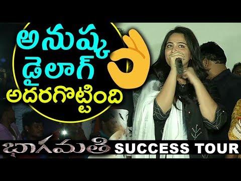 Anushka Cute Speech  Raj Yuvraj Theatre Vijayawada  Bhaagamathie Success Tour  Telugu Panda