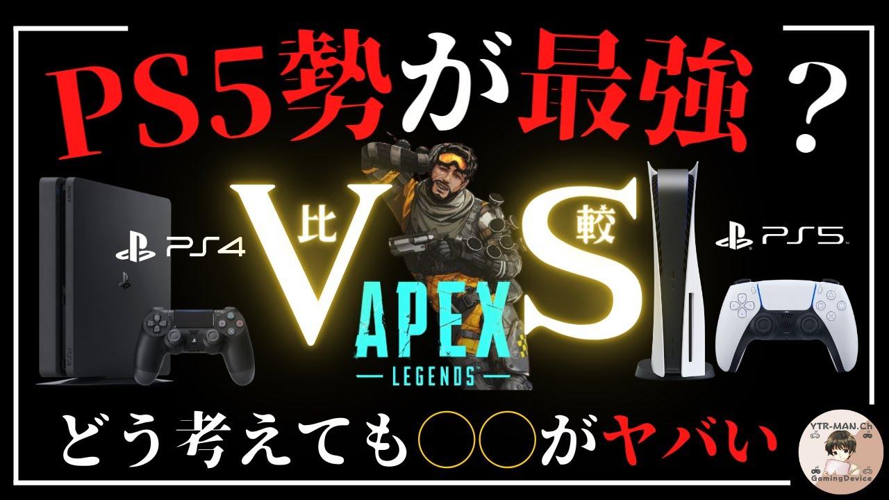 Ps5 エーペックス 【Apex Legends】120fps対応予定!いつから実装?【PS5版】