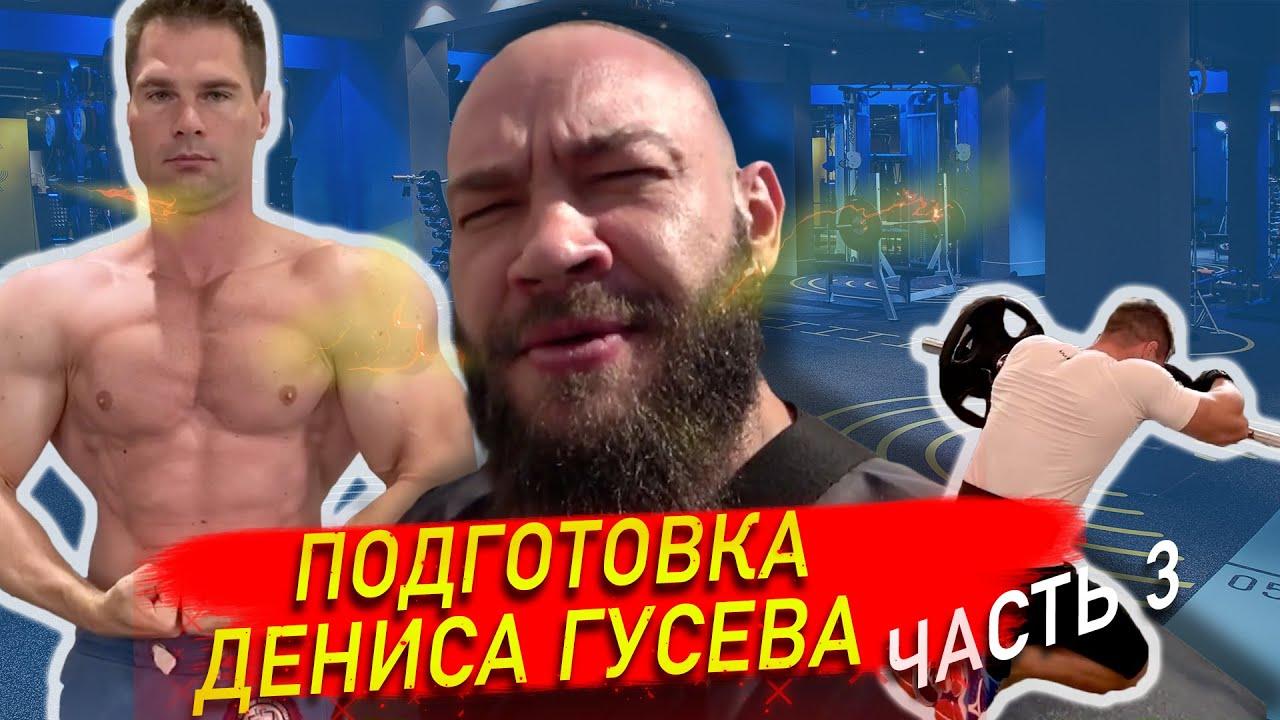 Подготовка Дениса Гусева 2020 - ЧАСТЬ 3. Тренировка спины.
