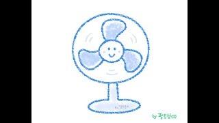 선풍기 그리기 강좌 How to Draw a Fan #38