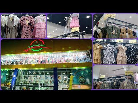 amazing girls clothes on amazing price at Family corner RIYADH