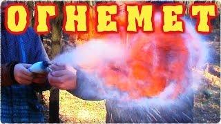Как сделать оружие ОГНЕМЕТ своими руками! Супер огненная пушка из бутылки и сахара дома - Отец и Сын
