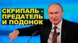 Путин назвал Скрипаля предателем родины и подонком