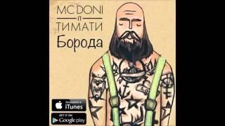 MC DONI ft TIMATI   Борода (Spanderashvili.L)