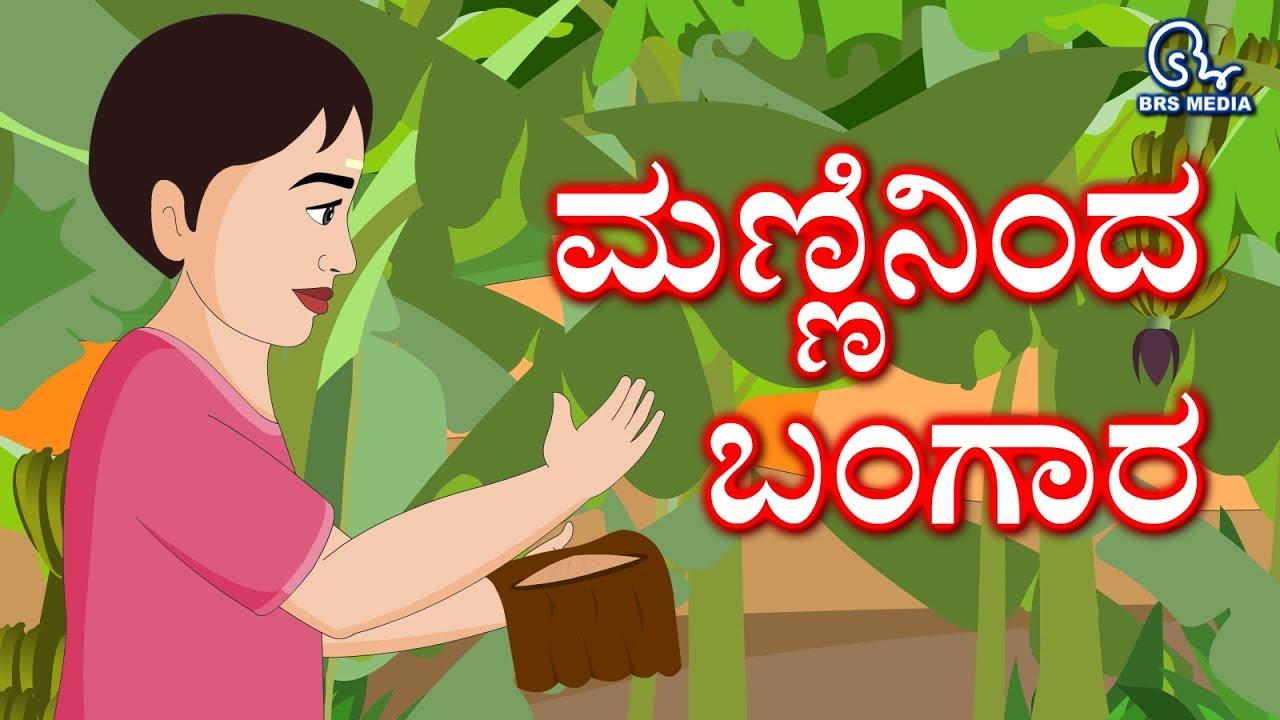 Kannada Story - Reward of Work | Mitti Se Sona