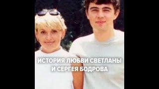 История любви Светланы и Сергея Бодрова