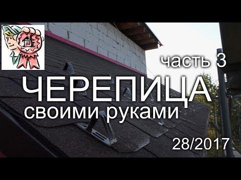 видео: МОНТАЖ ГИБКОЙ ЧЕРЕПИЦЫ своими руками СТРОИМ ДЛЯ СЕБЯ