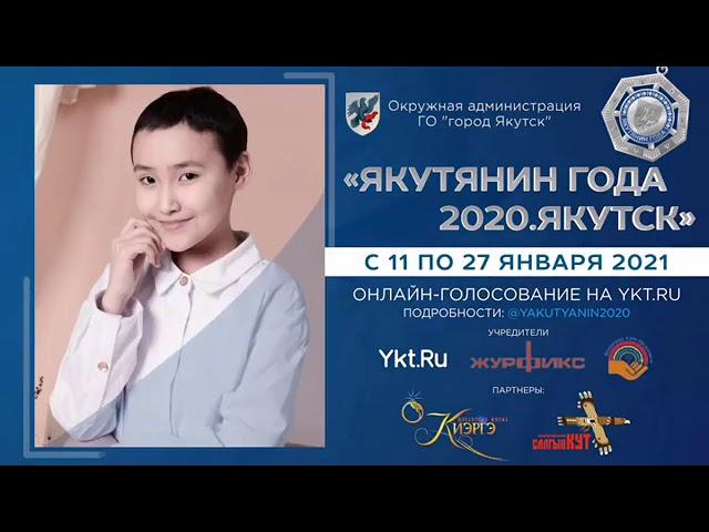 «Якутянин года — 2020. Якутск»