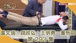 天然護腰帶!紅繩救痠痛?用吃的抗發炎!191020【聚焦2.0】PART1