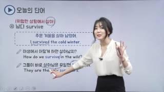 [시원스쿨 무료강의] 이것이 한국인에 딱맞는 영어표현이다