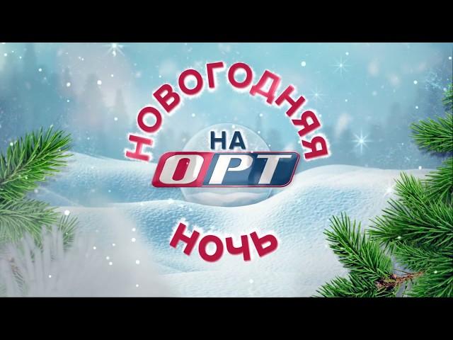 Новогодняя ночь на ОРТ. Промо