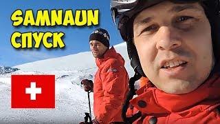 Ishgl.Спуск в Samnaun.Отдых в Швейцарии.