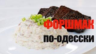 Форшмак по-одесски☆ Рецепт от ОЛЕГА БАЖЕНОВА #73 [FOODIES.ACADEMY]