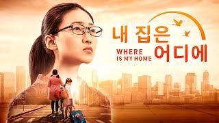 기독교 영화 <내 집은 어디에> 내가 의지할 분은 하나님