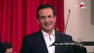 فيفي عبدو لـ محمد ثروت: خامسة مواه يا محمد