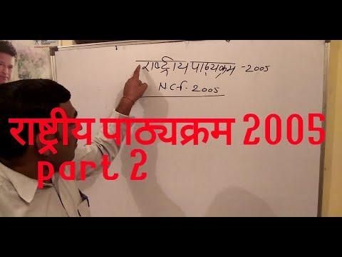 national curriculum framework 2005 (ncf 2005राष्ट्रीय पाठ्यक्रम 2005  part 2 )
