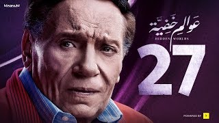 Awalem Khafeya Series - Ep 27 | عادل إمام - HD مسلسل عوالم خفية - الحلقة 27 السابعة والعشرون