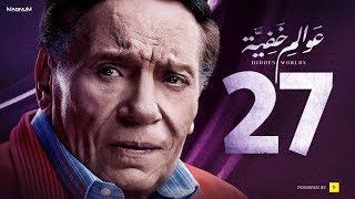 مسلسل ( عوالم خفية ) الحلقة السابعة والعشرون 27 HD يوتيوب