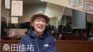 日本一有名なミュージシャン、桑田佳祐さんについて語ります!