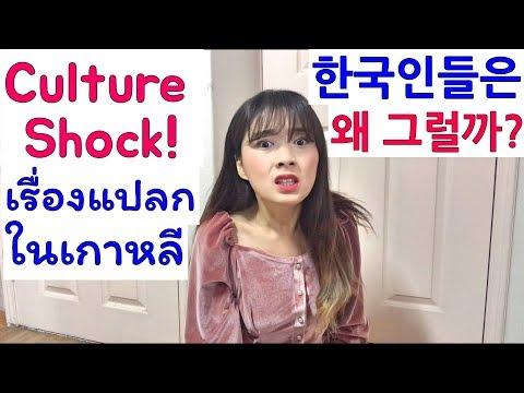 태국소녀가 한국에 와서 충격받은 이유는?! Culture Shockในเกาหลี!! เรื่องแปลกๆของคนเกาหลี