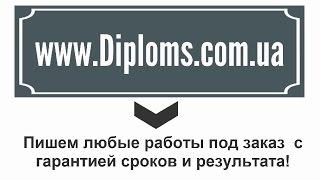 Дипломные и курсовые работы на заказ (Украина, Киев) от профессионалов с Гарантией результата(, 2016-11-24T12:27:28.000Z)