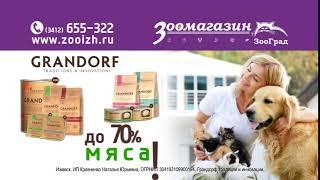 Корм Грандорф